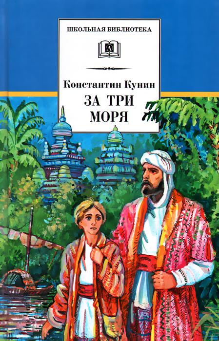 Константин Кунин За три моря