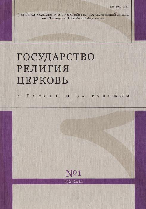 Государство, религия, Церковь в России и за рубежом, №1(32), 2014