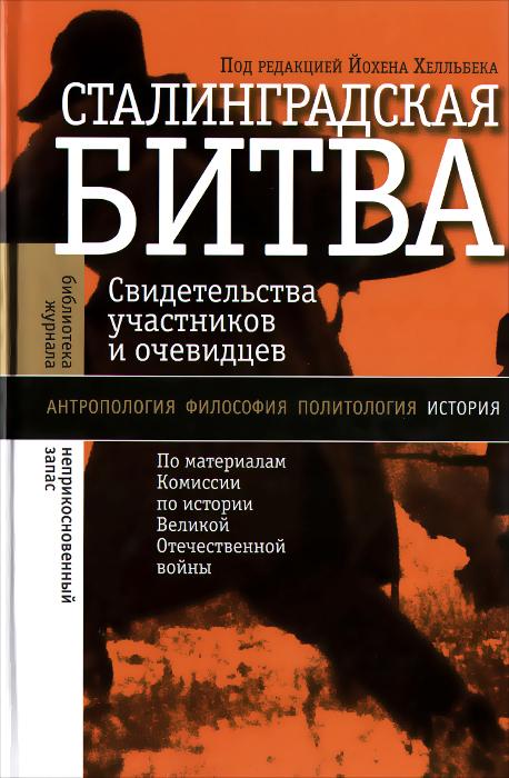 Сталинградская битва. Свидетельства участников и очевидцев discovery величайшие сражения второй мировой войны