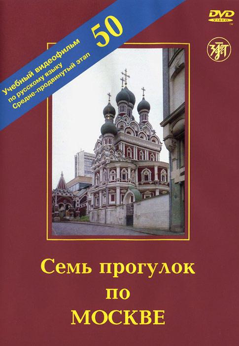 Семь прогулок по Москве (DVD + CD) энциклопедия таэквон до 5 dvd
