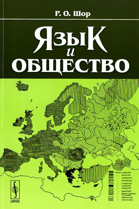 Р. О. Шор Язык и общество