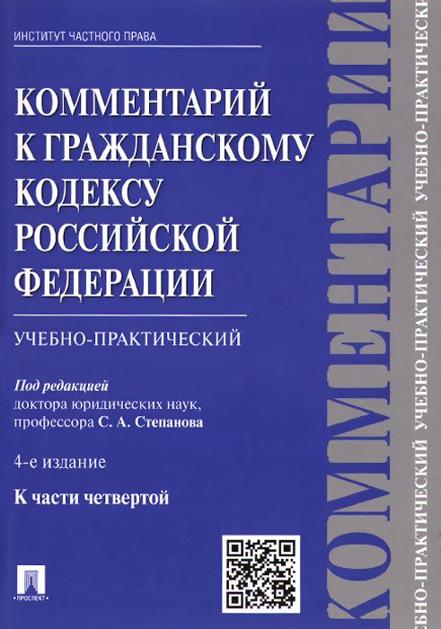 Комментарий к Гражданскому кодексу Российской Федерации. Учебно-практический. К части четвертой