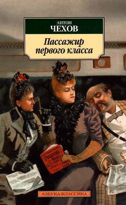 Антон Чехов Пассажир первого класса