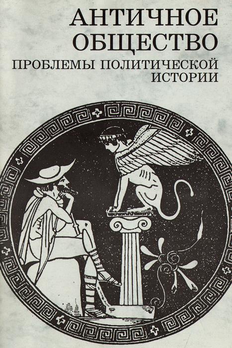 Античное общество. Проблемы политической истории