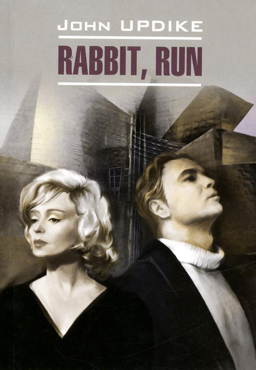 Jogn Updike Rabbit, Run джон апдайк іствікські відьми