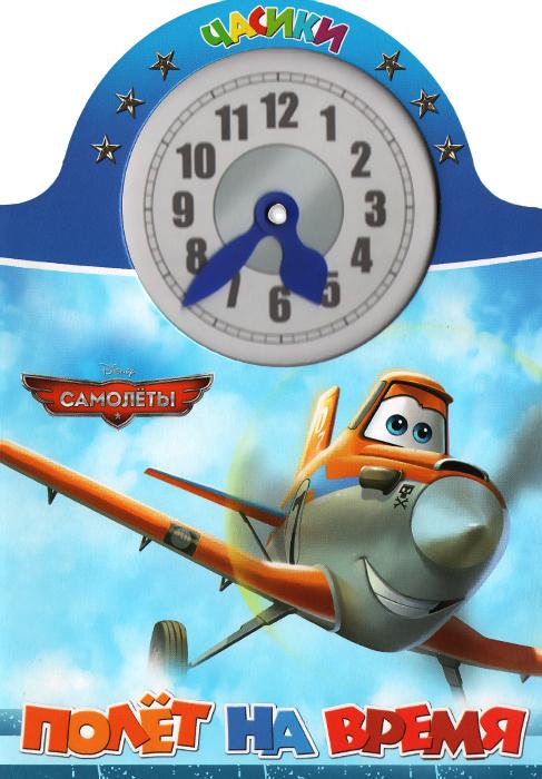 Полет на время