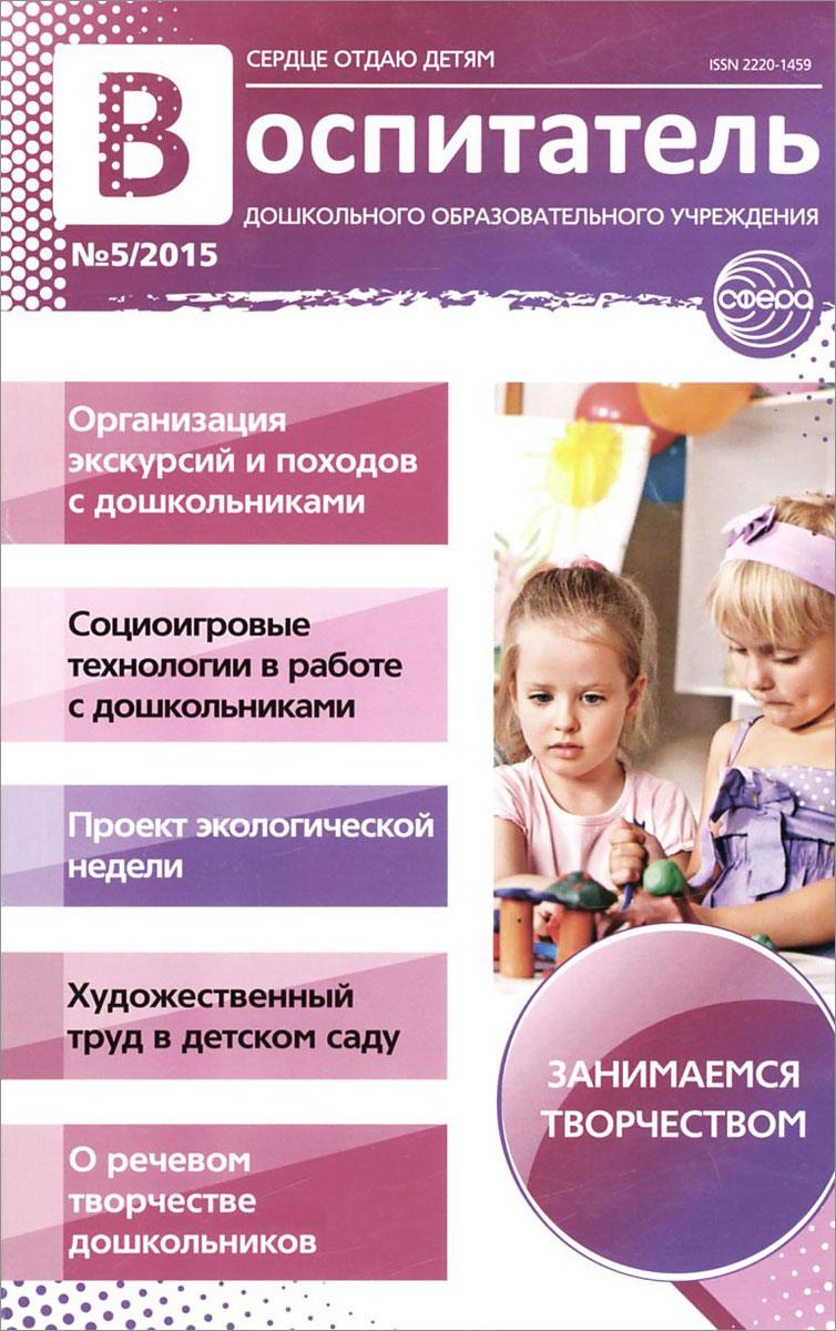 Воспитатель ДОУ, №5, 2015