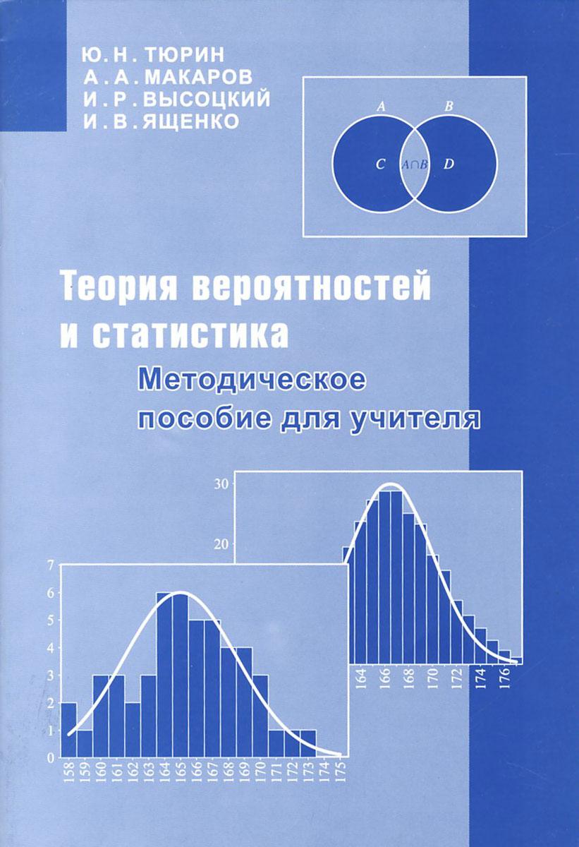 Теория вероятностей и статистика. Методическое пособие для учителя