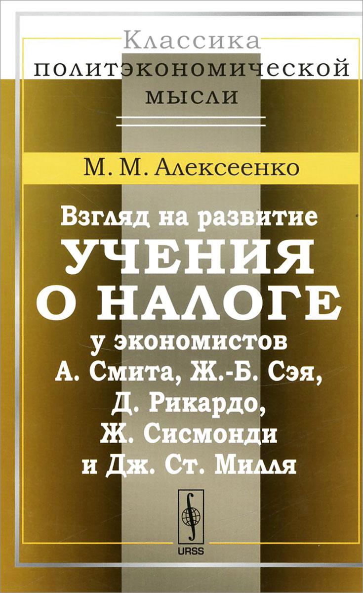 Взгляд на развитие учения о налоге у экономистов А. Смита, Ж.-Б. Сэя, Д. Рикардо, Ж. Сисмонди и Дж. Ст. Милля