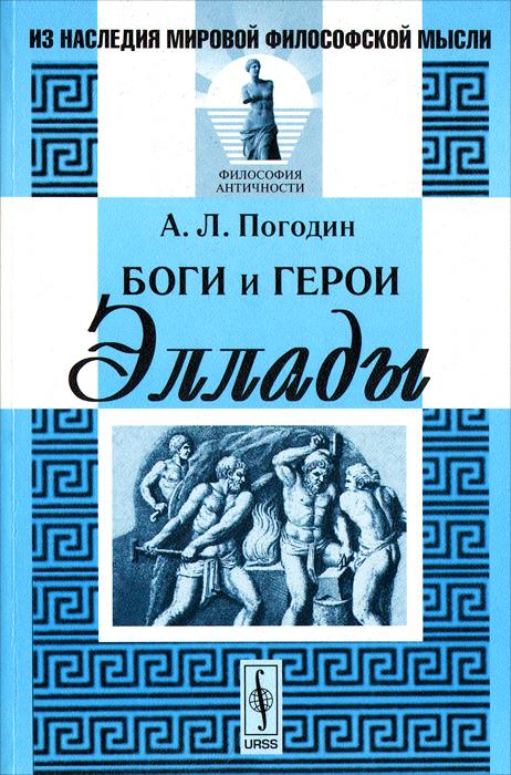 А. Л. Погодин Боги и герои Эллады самые знаменитые боги и герои древней греции