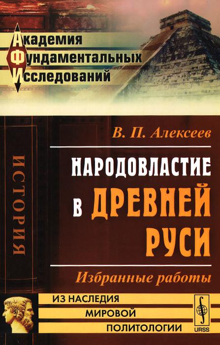 В. П. Алексеев Народовластие в Древней Руси. Избранные работы