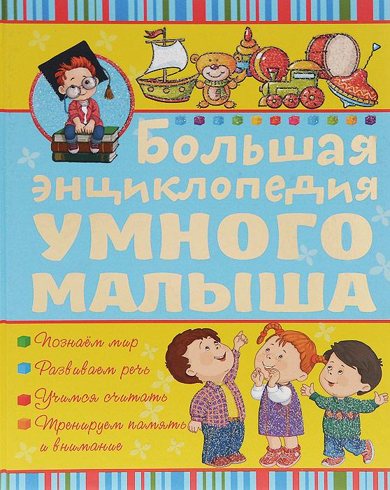 И. Ю. Никитенко, И. М. Попова Большая энциклопедия умного малыша