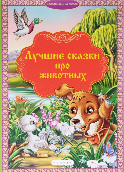 Купить Лучшие сказки про животных