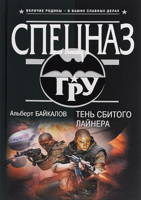 Альберт Байкалов Тень сбитого лайнера