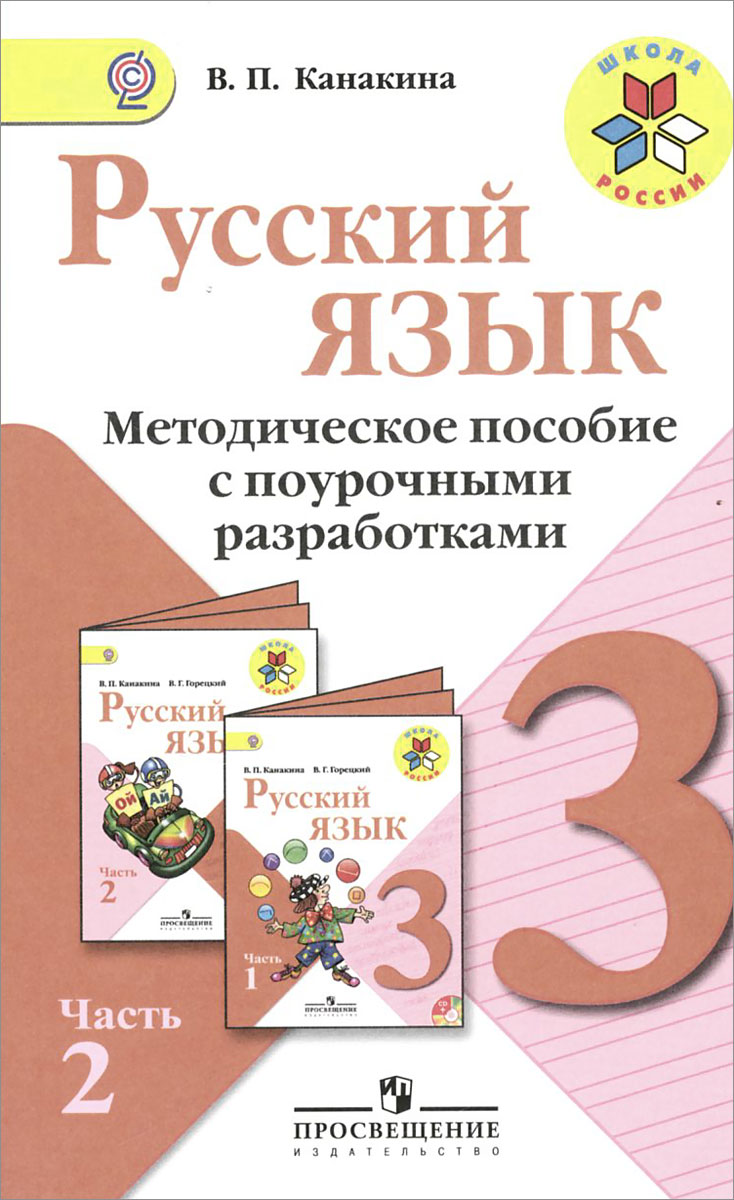 В. П. Канакина Русский язык. 3 класс. Методическое пособие с поурочными разработками. В 2 частях. Часть 2 термоноски guahoo everyday middle 51 0633 cw dgy