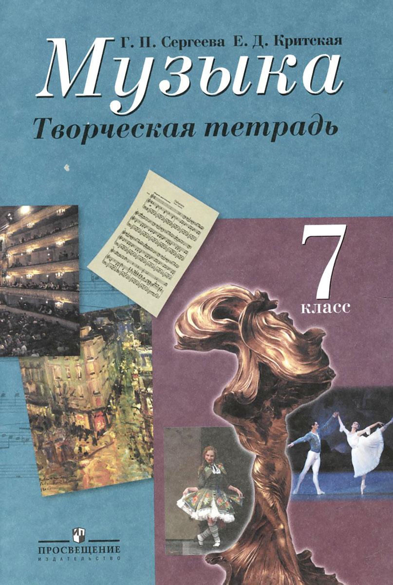 Г. П. Сергеева, Е. Д. Критская Музыка. 7 класс. Творческая тетрадь г п сергеева музыка 2 класс