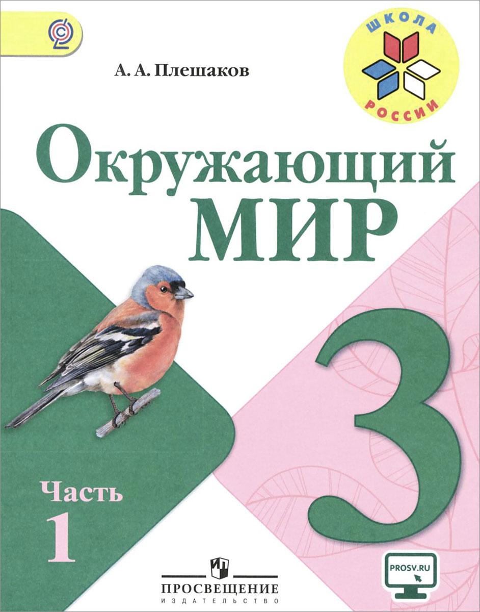 А. А. Плешаков Окружающий мир. 3 класс. Учебник. В 2 частях. Часть 1
