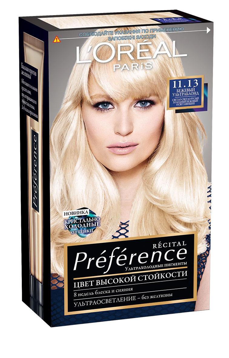 LOreal Paris Стойкая краска для волос Preference, 11.13, Бежевый УльтраблондA8438600Краска для волос Лореаль Париж Преферанс - премиальное качество окрашивания! Она создана ведущими экспертами лабораторий Лореаль Париж в сотрудничестве с профессиональным колористом Кристофом Робином. В результате исследований был разработан уникальный состав краски, основанный на более объемных красящих пигментах. Стойкая краска способна дольше удерживаться в структуре волос, создавая неповторимый яркий цвет, устойчивый к вымыванию и возникновению тусклости. Комплекс Экстраблеск добавит блеска насыщенному цвету волос. Красивые шелковые волосы с насыщенным цветом на протяжении 8 недель после окрашивания! В состав упаковки входит: флакон гель-краски (40 мл), флакон-аппликатор с проявляющим кремом (80 мл), бальзам Усилитель цвета (54 мл), инструкция, пара перчаток.1. Стойкий сияющий цвет 2. Делает волосы мягкими и шелковистыми 3. Полное закрашивание седины