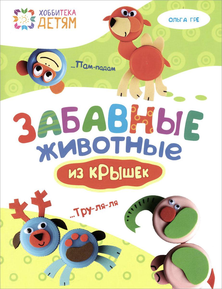 Ольга Гре Забавные животные из крышек