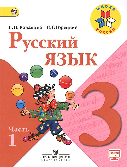 В. П. Канакина, В. Г. Горецкий Русский язык. 3 класс. Учебник. В 2 частях. Часть 1