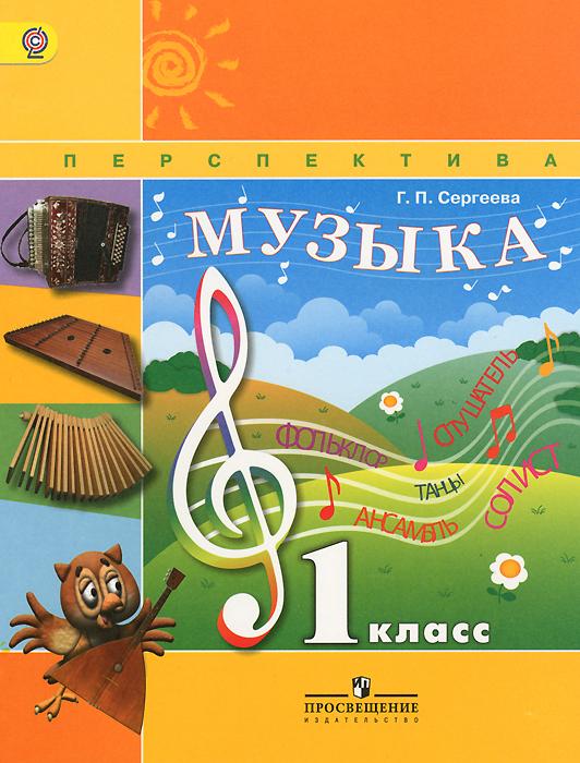 Г. П. Сергеева Музыка. 1 класс. Учебник