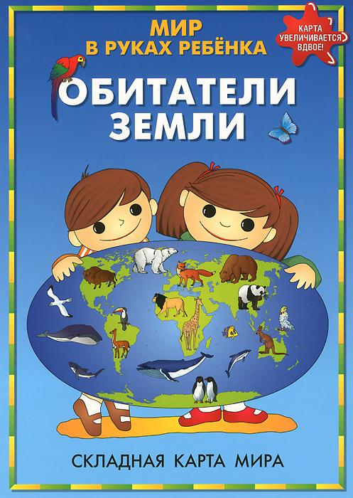 Обитатели Земли. Мир в руках ребенка. Складная карта мира