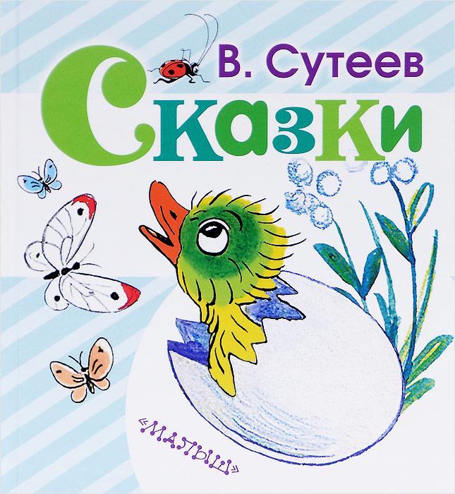 В. Сутеев В. Сутеев. Сказки в сутеев сказки и картинки