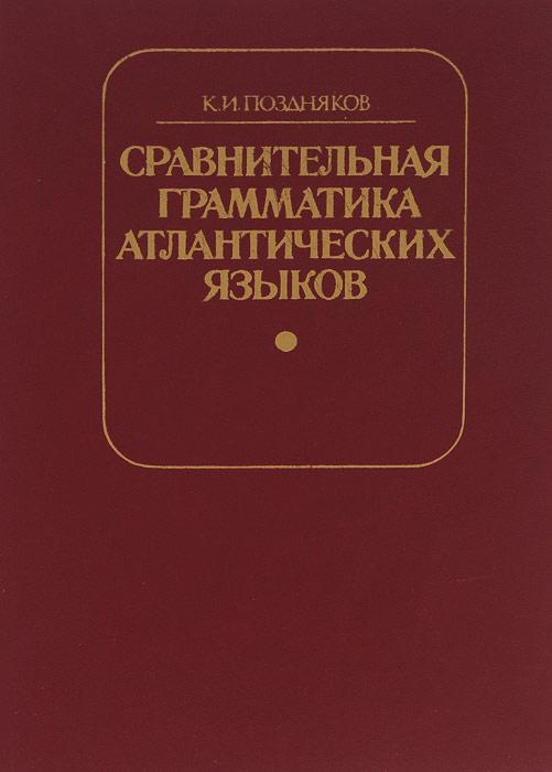 К. И. Поздняков Сравнительная грамматика атлантических языков. Именные классы и фоно-морфология именные полотенца в воронеже