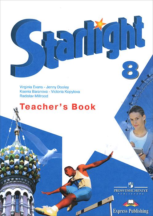 Starlight 8: Teacher's Book / Английский язык. 8 класс. Книга для учителя