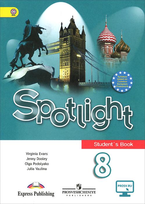 купить Ю. Е. Ваулина, Дж. Дули, О. Е. Подоляко, В. Эванс Spotlight 8: Student's Book / Английский язык. 8 класс. Учебник по цене 739 рублей