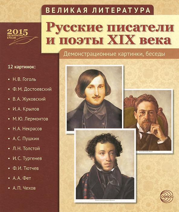 Великая литература. Русские писатели и поэты XIX века. Демонстрационные картинки (набор из 12 картинок)