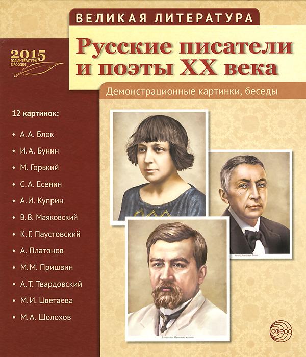 Великая литература. Русские писатели и поэты XX века. Демонстрационные картинки (набор из 12 картинок)