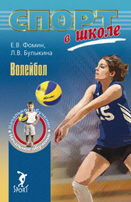 Книга Волейбол. Начальное обучение. Е. В. Фомин, Л. В. Булыкина