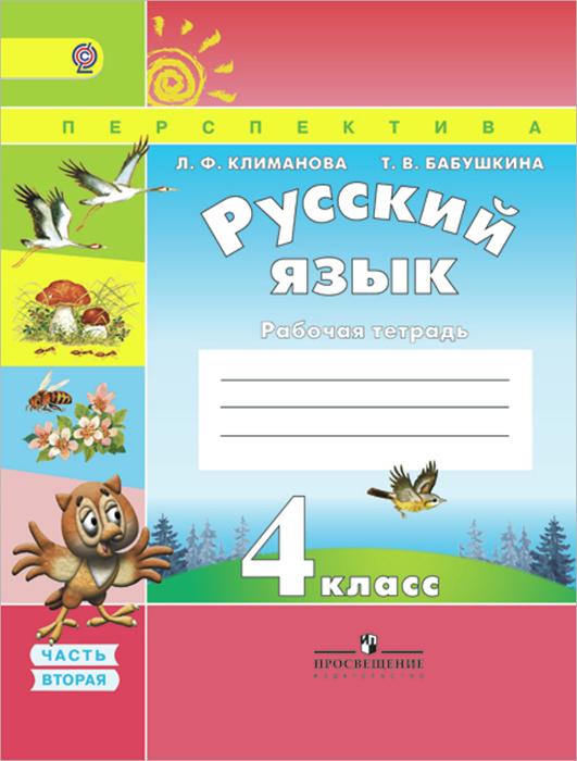 все цены на Л. Ф. Климанова, Т. В. Бабушкина Русский язык. 4 класс. Рабочая тетрадь. В 2 частях. Часть 2