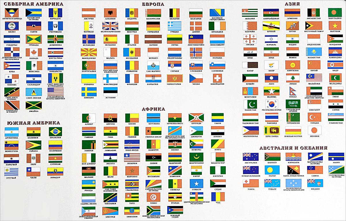 флаги всех стран мира фото и названия большом