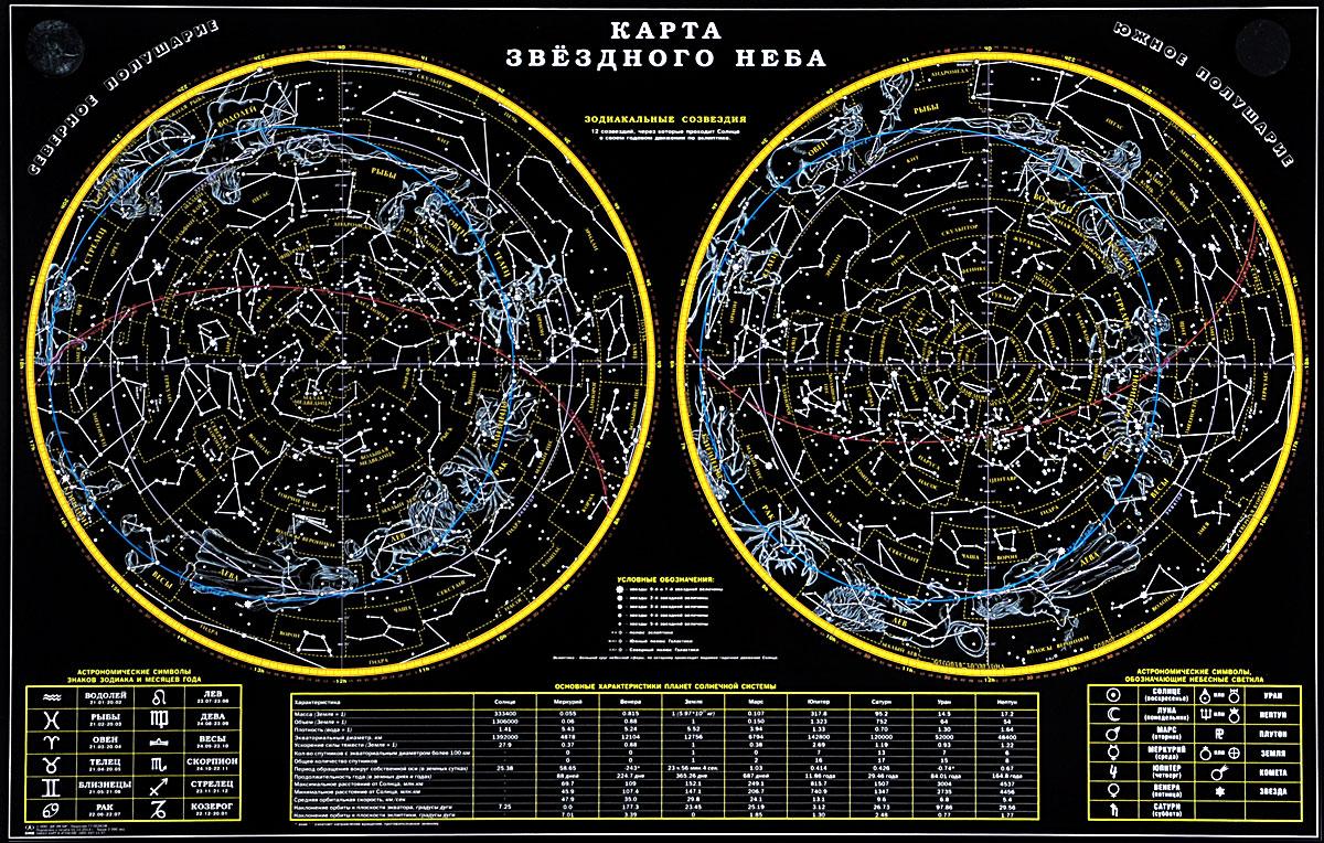 Карта. Звёздное небо с рис. зодиакальных созвездий лам. в прозрачном пластиковом тубусе конструкторы clics 16 конструкций в красочном пластиковом тубусе