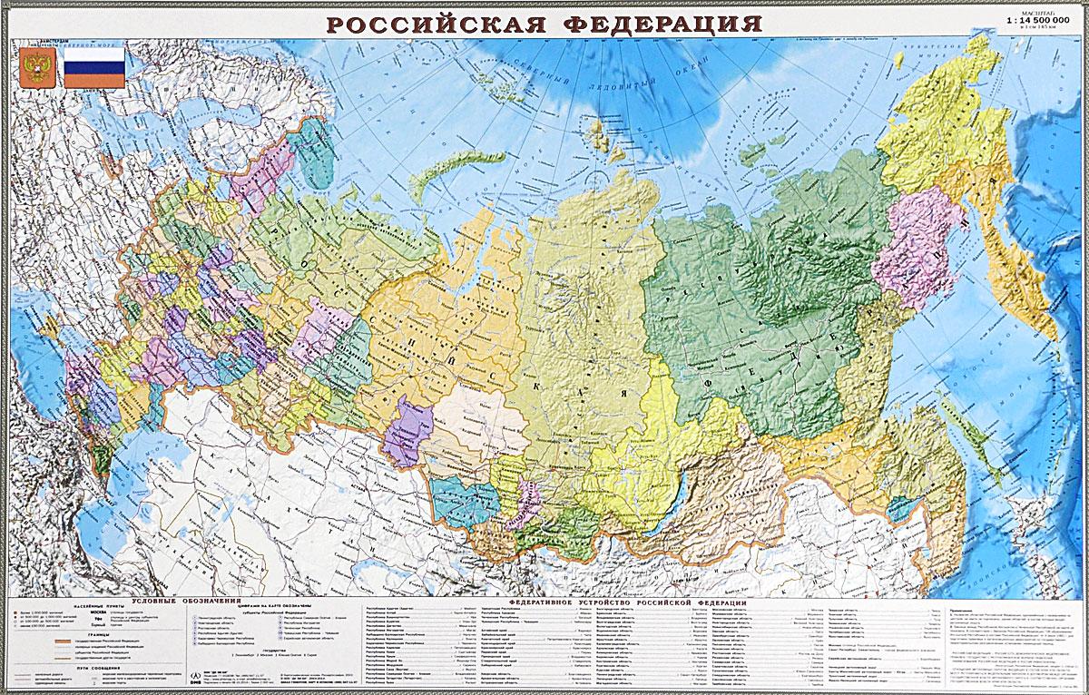 Российская Федерация. Политико-административная карта