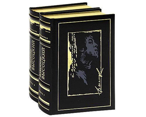Владимир Высоцкий Владимир Высоцкий. Избранное (подарочный комплект из 2 книг) книги эксмо мой высоцкий