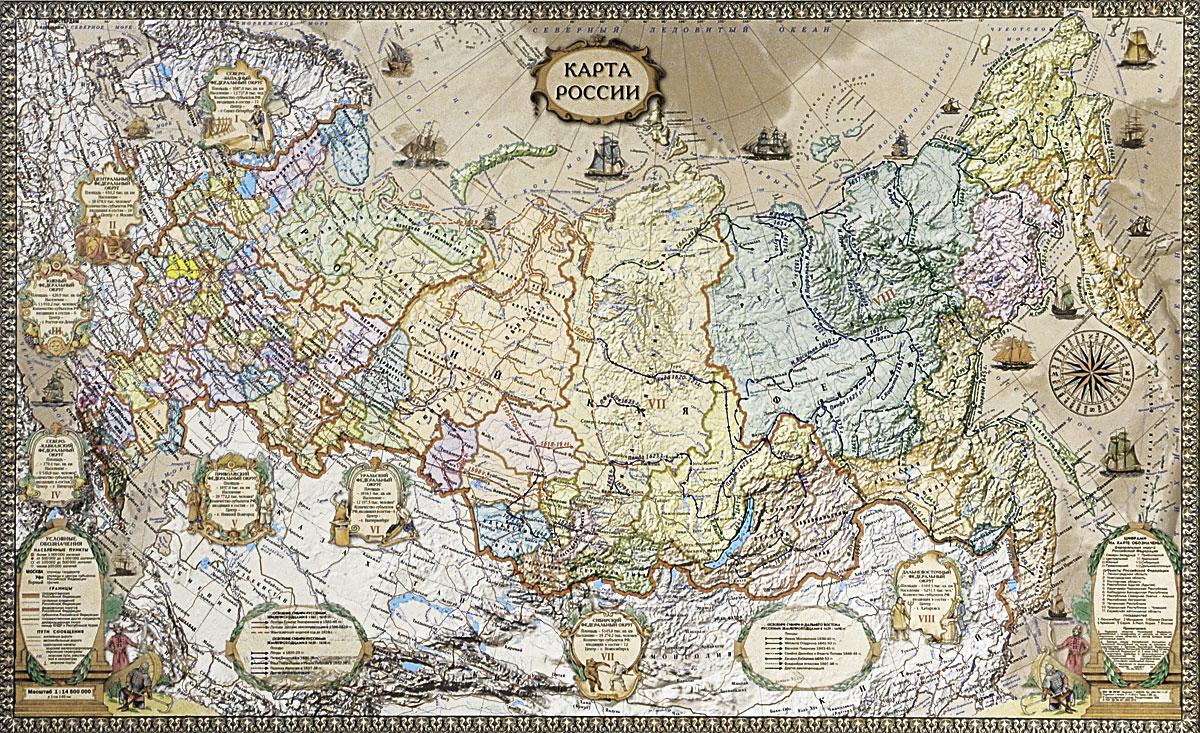 Россия. Политико-административная настольная карта. Стиль ретро