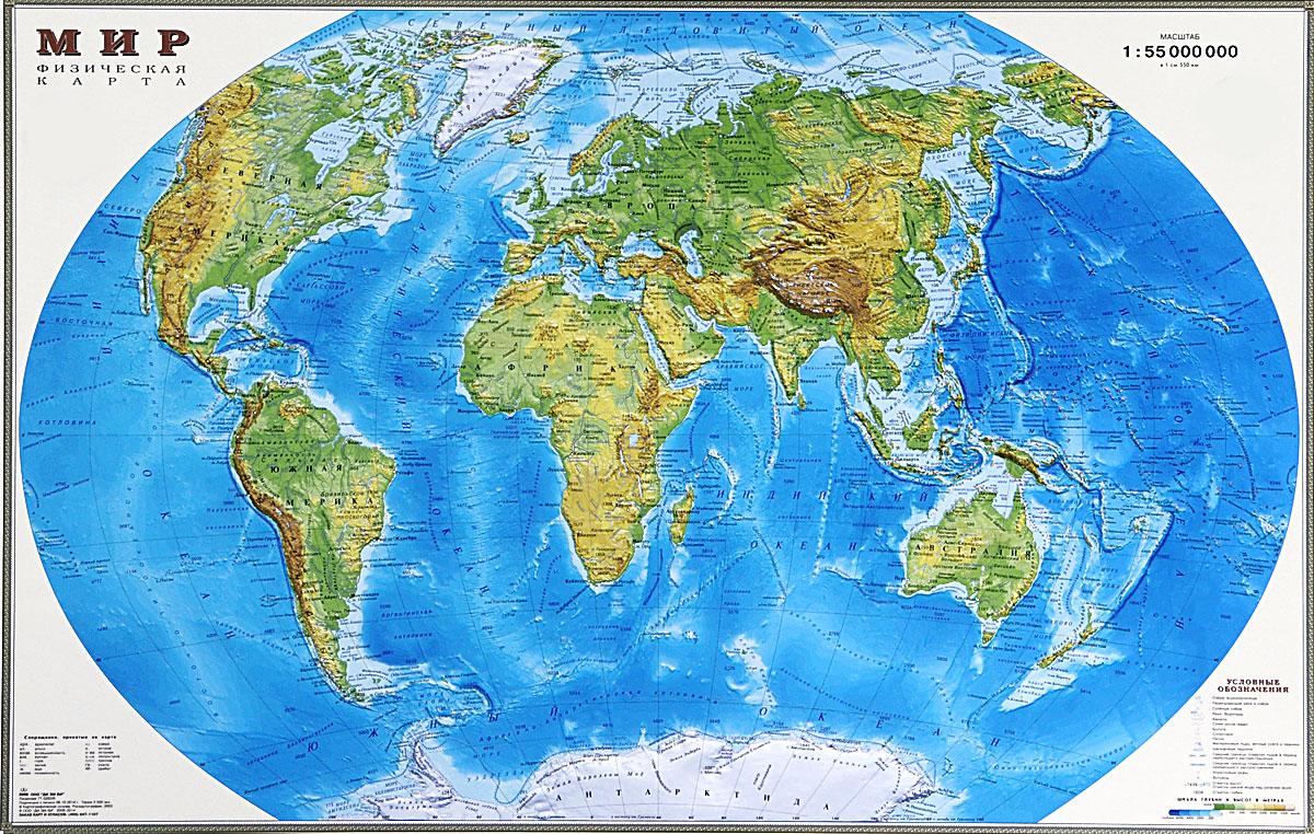 Zakazat.ru: Физическая карта мира. Настольная