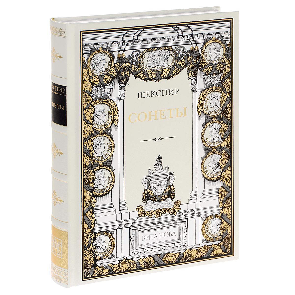 Уильям Шекспир Уильям Шекспир. Сонеты (подарочное издание) уильям шекспир уильям шекспир сонеты подарочное издание