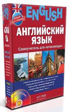 Английский язык. Самоучитель для начинающих (+ аудиокурс на CD) английский язык 11 класс учебник аудиокурс на cd
