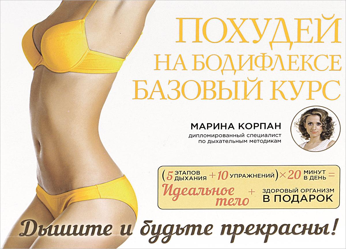 Марина Корпан Похудей на бодифлексе. Базовый курс корпан м бодифлекс 2 ной эффект похудей и будь здорова