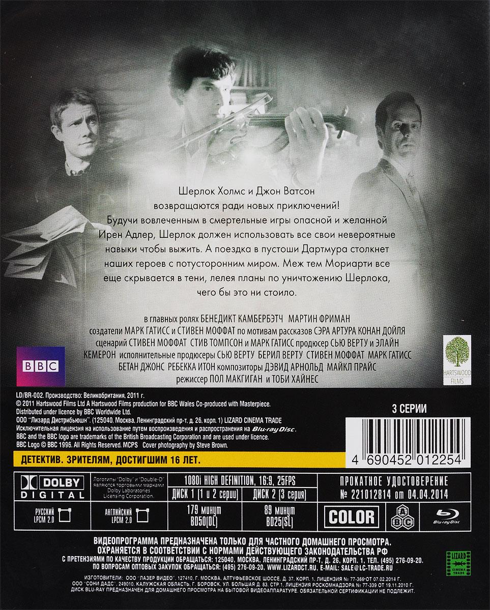 Шерлок:  Сезон 2, серии 1-3 (2 Blu-Ray) Hartswood Films,BBC