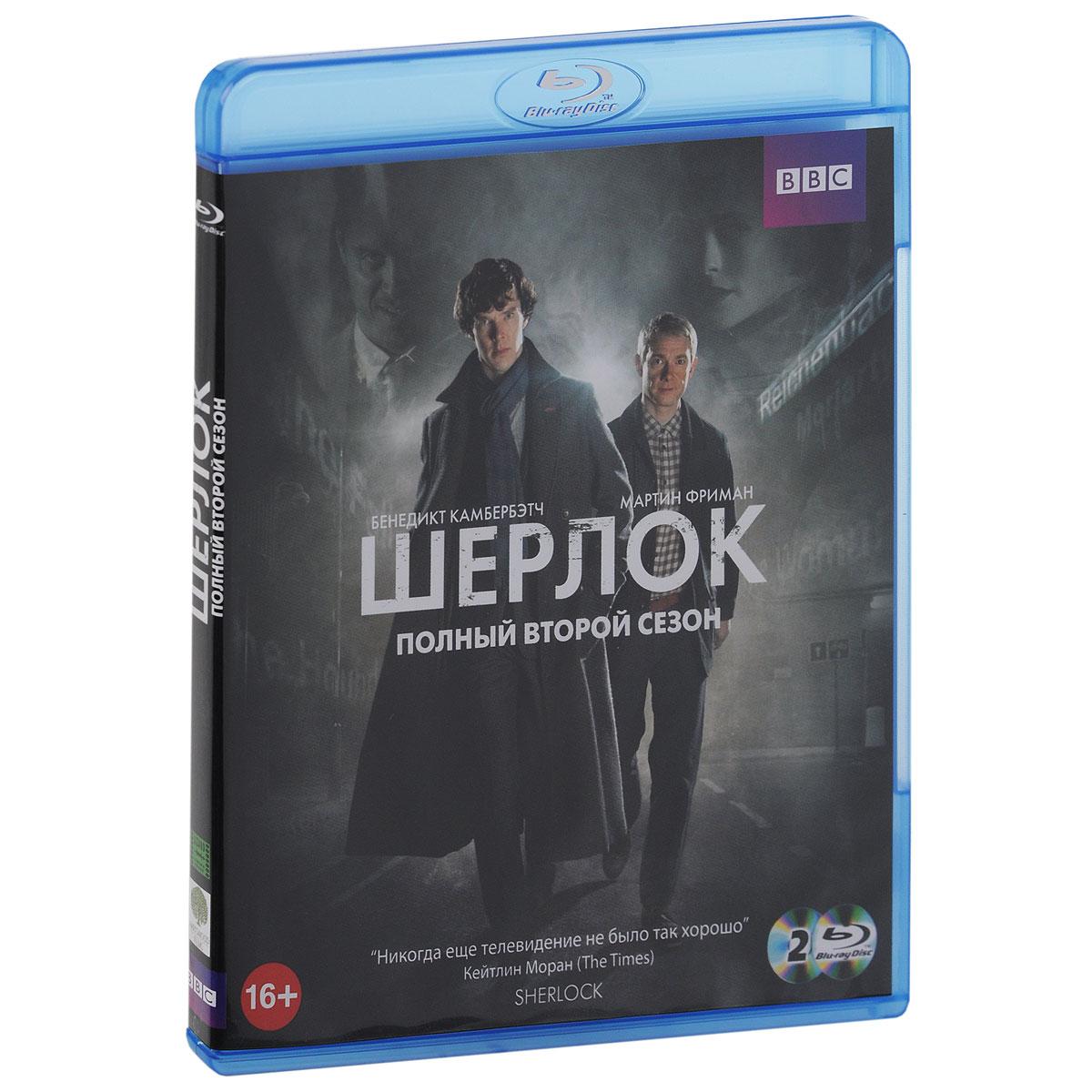 Шерлок: Сезон 2, серии 1-3 (2 Blu-Ray)