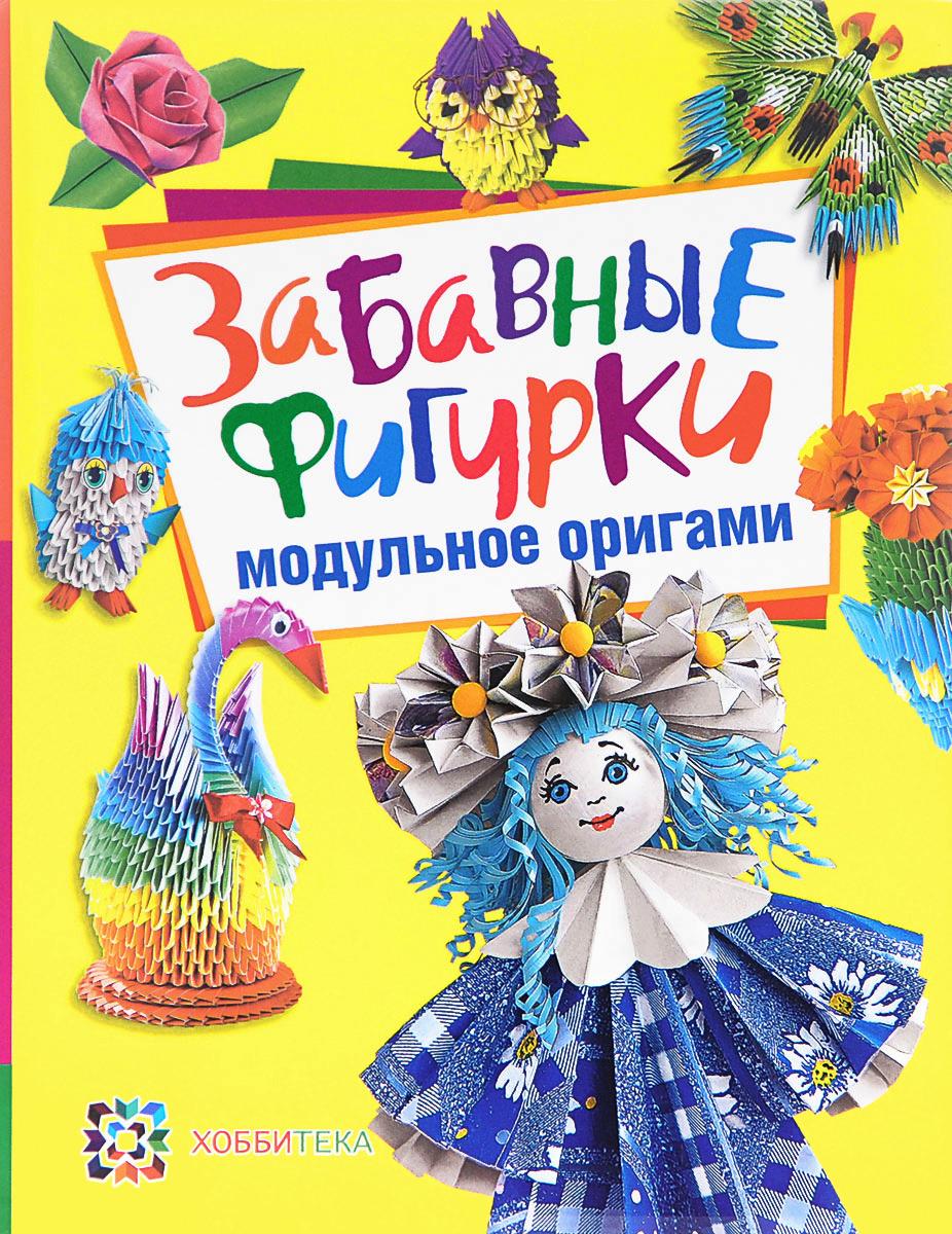 Татьяна Проснякова Забавные фигурки. Модульное оригами фигурки из бумаги модульное оригами