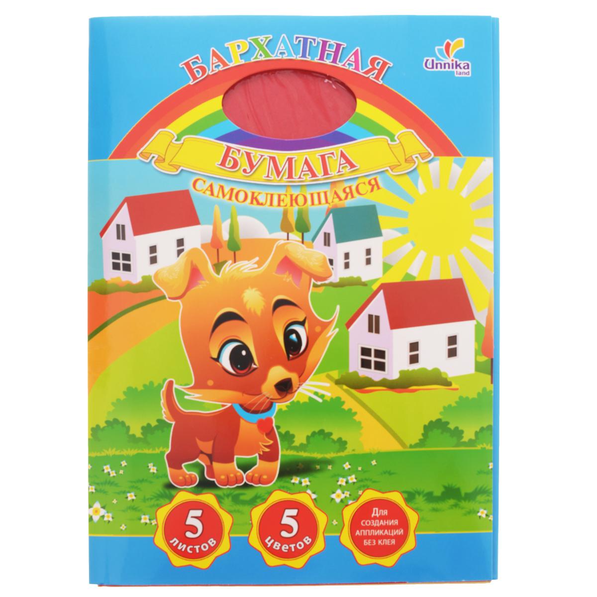Цветная бумага Unnikaland Собачка на лужайке, бархатная, самоклеющаяся, 5 цветов бумага цветная бархатная самоклеящаяся паучок 5 листов 5 цветов с0349 01