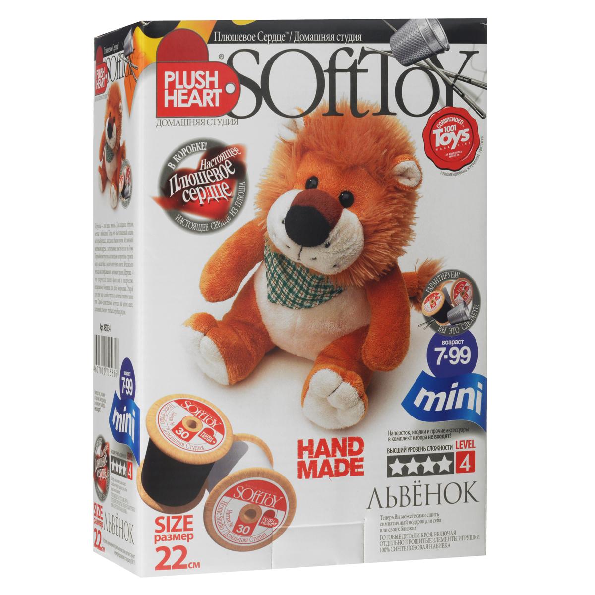 Набор для создания мягкой игрушки Plush Heart Львенок гефест маркет