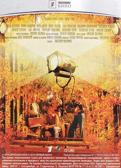 Уходящая натура, серии 1-8 (2 DVD) Film Direction