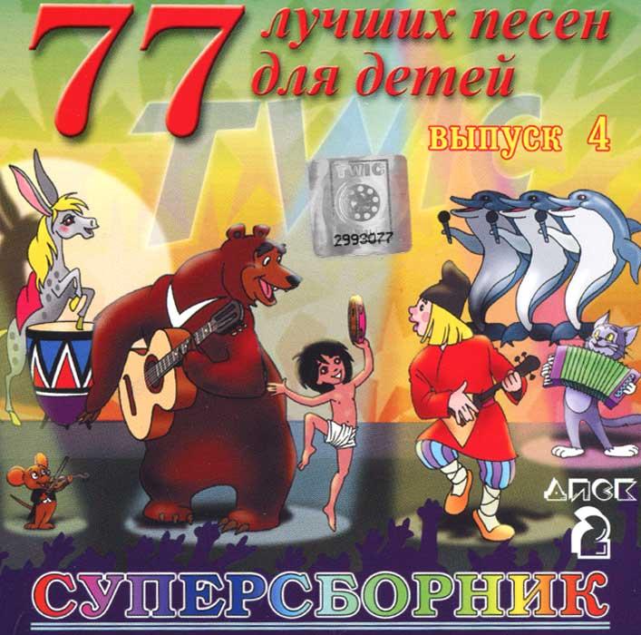 Zakazat.ru 77 лучших песен для детей. Выпуск 4. Диск 2